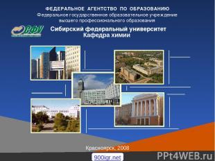 Красноярск, 2008 900igr.net ФЕДЕРАЛЬНОЕ АГЕНТСТВО ПО ОБРАЗОВАНИЮ Федеральное гос