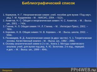 1. Коржуков, Н. Г. Неорганическая химия: учеб. пособие для вузов / Под науч. ред
