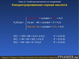 Актив. Ме = сульфат + H2S + H2O H2SO4(k) + Ср.акт. Ме = сульфат + S + H2O Мал.ак
