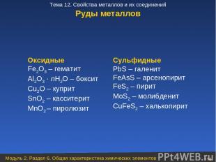 Руды металлов Оксидные Fe2O3 – гематит Al2O3 · nH2O – боксит Cu2O – куприт SnO2