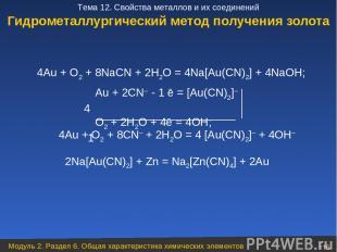 4Au + O2 + 8CN– + 2H2O = 4 [Au(CN)2]– + 4OH– Au + 2CN– - 1 ē = [Au(CN)2]– 4 O2 +