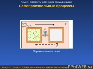 Самопроизвольные процессы Перемешивание газов Модуль 1. Раздел 1. Общие закономе
