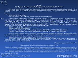 УДК 540 ББК 24.1 Н52 Авторы: С.Д.Кирик, Г.А.Королева, Н.М.Вострикова, Н.Н