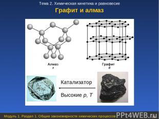 Графит и алмаз Модуль 1. Раздел 1. Общие закономерности химических процессов * Т