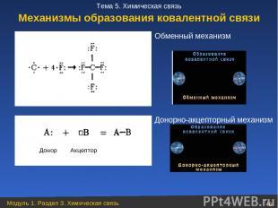 Обменный механизм Донорно-акцепторный механизм Механизмы образования ковалентной