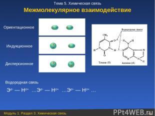 Ориентационное Индукционное Дисперсионное Водородная связь Межмолекулярное взаим