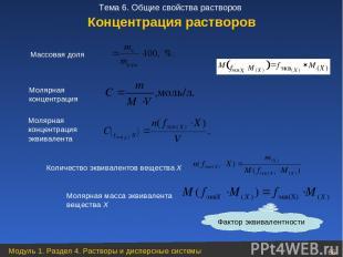Массовая доля Молярная концентрация Количество эквивалентов вещества Х Молярная