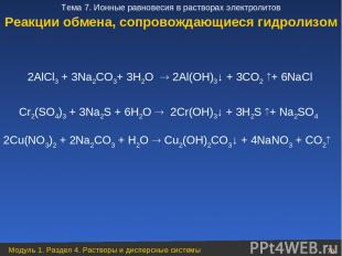 2AlCl3 + 3Na2CO3+ 3H2O 2Al(OH)3↓ + 3CO2 + 6NaCl Cr2(SO4)3 + 3Na2S + 6H2O 2Cr(OH)