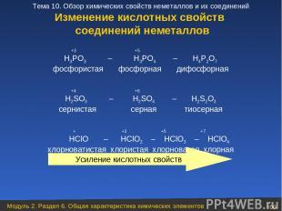 Изменение кислотных свойств соединений неметаллов +3 +5 H3PO3 – H3PO4 – H4P2O7 ф