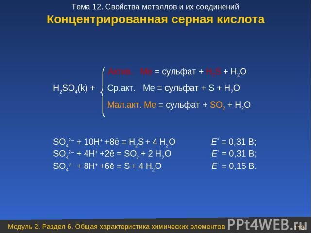 Актив. Ме = сульфат + H2S + H2O H2SO4(k) + Ср.акт. Ме = сульфат + S + H2O Мал.акт. Ме = сульфат + SO2 + H2O SO42– + 10H+ +8ē = H2S + 4 H2O E° = 0,31 B; SO42– + 4H+ +2ē = SO2 + 2 H2O E° = 0,31 B; SO42– + 8H+ +6ē = S + 4 H2O E° = 0,15 B. Концентрирова…