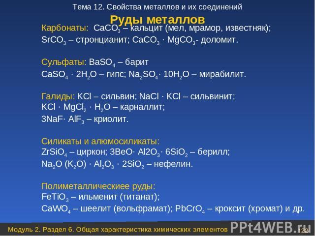 Руды металлов Карбонаты: CaCO3 – кальцит (мел, мрамор, известняк); SrCO3 – стронцианит; CaCO3 · MgCO3- доломит. Сульфаты: BaSO4 – барит CaSO4 · 2H2O – гипс; Na2SO4· 10H2O – мирабилит. Галиды: KCl – сильвин; NaCl · KCl – сильвинит; KCl · MgCl2 · H2O …