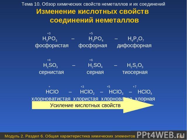 Изменение кислотных свойств соединений неметаллов +3 +5 H3PO3 – H3PO4 – H4P2O7 фосфористая фосфорная дифосфорная +4 +6 H2SO3 – H2SO4 – H2S2O3 сернистая серная тиосерная + +3 +5 +7 HClO – HClO2 – HClO3 – HClO4 хлорноватистая хлористая хлорноватая хло…