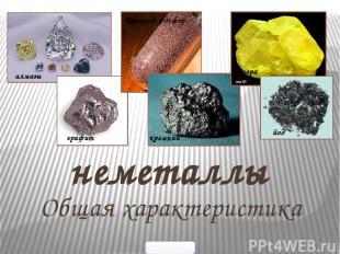 неметаллы Общая характеристика алмазы графит Красный фосфор сера йод кремний 900