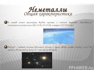 Неметаллы Общая характеристика В состав земной атмосферы входят простые и сложны