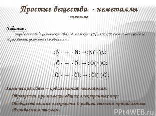 Простые вещества - неметаллы строение Химическая связь – ковалентная неполярная: