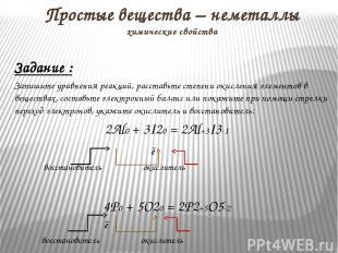 Задание : Запишите уравнения реакций, расставьте степени окисления элементов в в