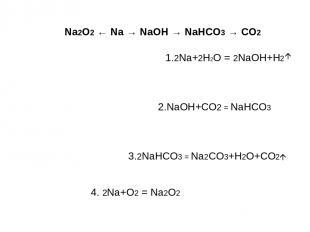 1.2Na+2H2O = 2NaOH+H2 2.NaOH+CО2 = NaHCO3 3.2NaHCO3 = Na2CO3+H2O+CO2 4. 2Na+O2 =