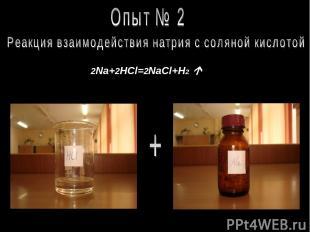 2Na+2HCl=2NaCl+H2