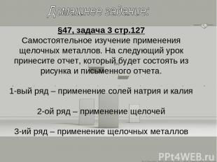§47, задача 3 стр.127 Самостоятельное изучение применения щелочных металлов. На