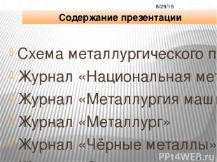 Схема металлургического производства Журнал «Национальная металлургия» Журнал «М