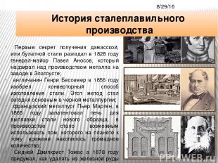 Первым секрет получения дамасской, или булатной стали разгадал в 1828 году генер