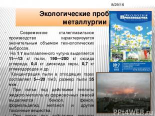 Экологические проблемы металлургии Современное сталеплавильное производство хара