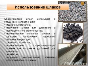 Образующиеся шлаки используют в следующих направлениях: извлечение металла; полу