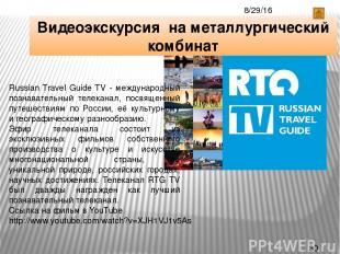 Видеоэкскурсия на металлургический комбинат Russian Travel Guide TV - международ