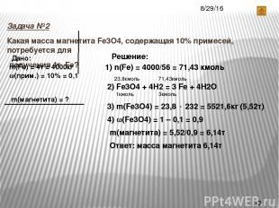Задача №2 Какая масса магнетита Fe3O4, содержащая 10% примесей, потребуется для