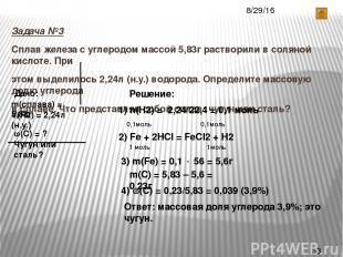 Задача №3 Сплав железа с углеродом массой 5,83г растворили в соляной кислоте. Пр