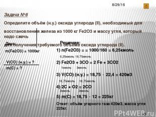 Задача №6 Определите объём (н.у.) оксида углерода (II), необходимый для восстано