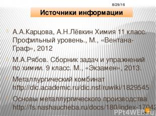 А.А.Карцова, А.Н.Лёвкин Химия 11 класс. Профильный уровень., М., «Вентана-Граф»,