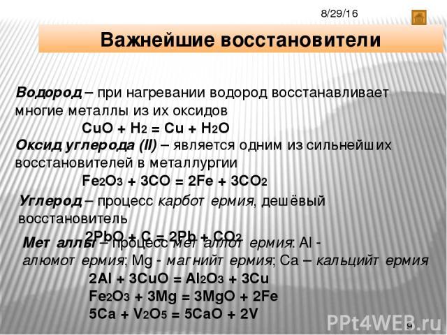 Важнейшие восстановители Водород – при нагревании водород восстанавливает многие металлы из их оксидов CuO + H2 = Cu + H2O Оксид углерода (II) – является одним из сильнейших восстановителей в металлургии Fe2O3 + 3CO = 2Fe + 3CO2 Углерод – процесс ка…