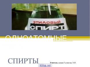 ОДНОАТОМНЫЕ СПИРТЫ !! МОУ СПИРТЫ Учитель химии Галимова Э.И. 900igr.net
