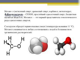 Метанол Метано л (метиловый спирт, древесный спирт, карбинол, метилгидрат, гидро