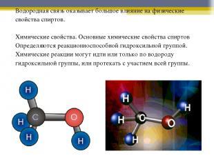 Водородная связь оказывает большое влияние на физические свойства спиртов. Химич