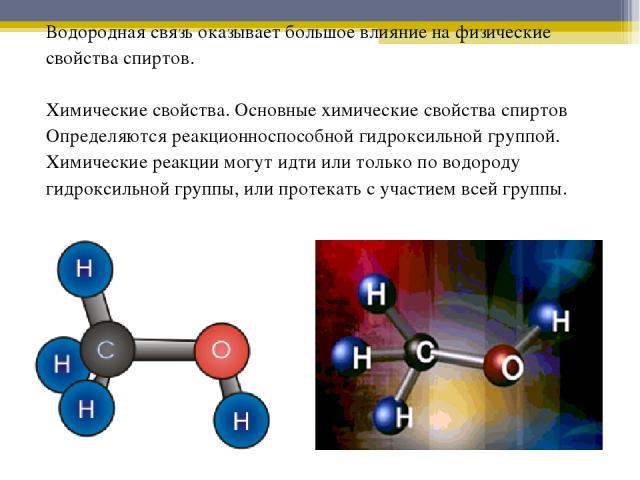 Водородная связь оказывает большое влияние на физические свойства спиртов. Химические свойства. Основные химические свойства спиртов Определяются реакционноспособной гидроксильной группой. Химические реакции могут идти или только по водороду гидрокс…