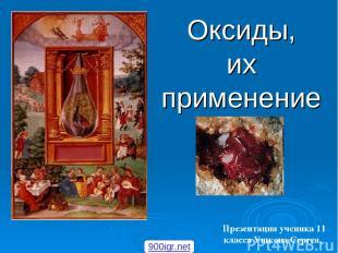 Оксиды, их применение Презентация ученика 11 класса Ушкова Сергея. 900igr.net