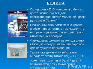Оксид цинка ZnO – вещество белого цвета, используется для приготовления белой ма