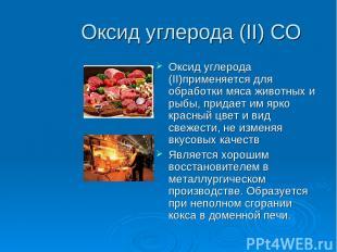 Оксид углерода (II) CO Оксид углерода (II)применяется для обработки мяса животны