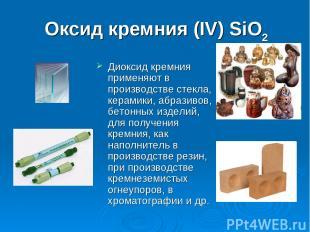 Оксид кремния (IV) SiO2 Диоксид кремния применяют в производстве стекла, керамик