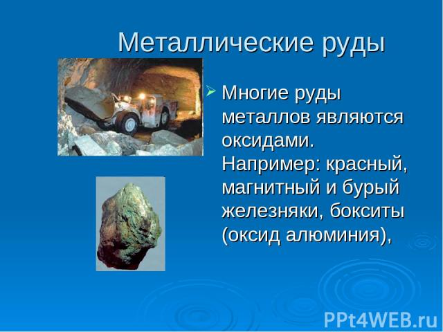 Металлические руды Многие руды металлов являются оксидами. Например: красный, магнитный и бурый железняки, бокситы (оксид алюминия),