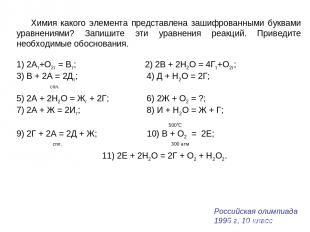 Химия какого элемента представлена зашифрованными буквами уравнениями? Запишите