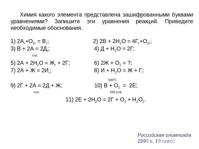 Химия какого элемента представлена зашифрованными буквами уравнениями? Запишите эти уравнения реакций. Приведите необходимые обоснования. 1) 2Ат+O2г = Вт; 2) 2В + 2Н2О = 4Гт+O2г; 3) В + 2А = 2Дт; 4) Д + Н2О = 2Г; спл. 5) 2А + 2Н2О = Жг + 2Г; 6) 2Ж +…
