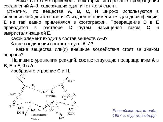 Ниже на схеме приведены некоторые интересные превращения соединений A–J, содержащих один и тот же элемент. Отметим, что вещества А, В, С, Н широко используются в человеческой деятельности: С издревле применялся для дезинфекции, Е не так давно примен…
