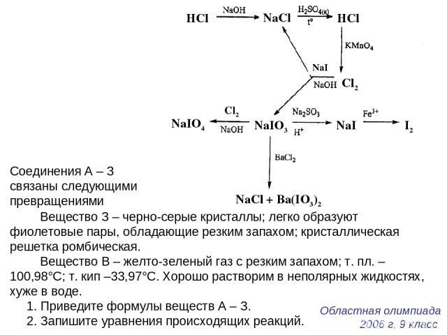 Вещество З – черно-серые кристаллы; легко образуют фиолетовые пары, обладающие резким запахом; кристаллическая решетка ромбическая. Вещество В – желто-зеленый газ с резким запахом; т. пл. –100,98°С; т. кип –33,97°С. Хорошо растворим в неполярных жид…