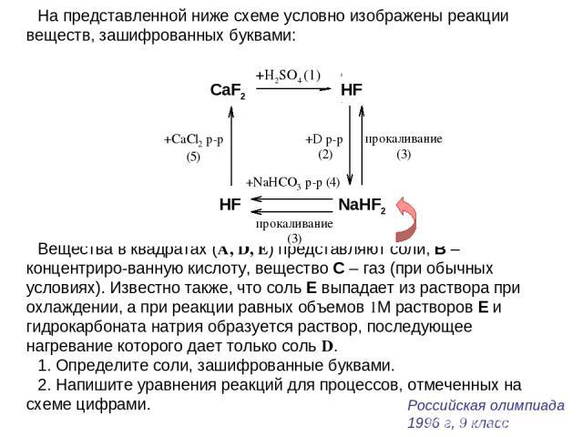 На представленной ниже схеме условно изображены реакции веществ, зашифрованных буквами: Вещества в квадратах (A, D, E) представляют соли, В – концентриро-ванную кислоту, вещество С – газ (при обычных условиях). Известно также, что соль Е выпадает из…
