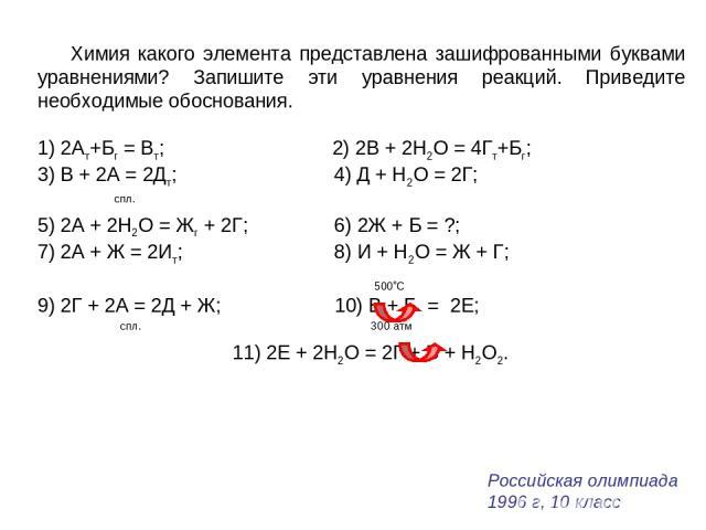 Химия какого элемента представлена зашифрованными буквами уравнениями? Запишите эти уравнения реакций. Приведите необходимые обоснования. 1) 2Ат+Бг = Вт; 2) 2В + 2Н2О = 4Гт+Бг; 3) В + 2А = 2Дт; 4) Д + Н2О = 2Г; спл. 5) 2А + 2Н2О = Жг + 2Г; 6) 2Ж + Б…