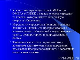 У животных при недостатке ОМЕГА 3 и ОМЕГА 6 ПНЖК в первую очередь страдают те кл
