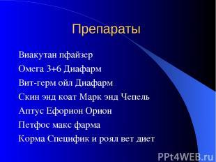 Препараты Виакутан пфайзер Омега 3+6 Диафарм Вит-герм ойл Диафарм Скин энд коат